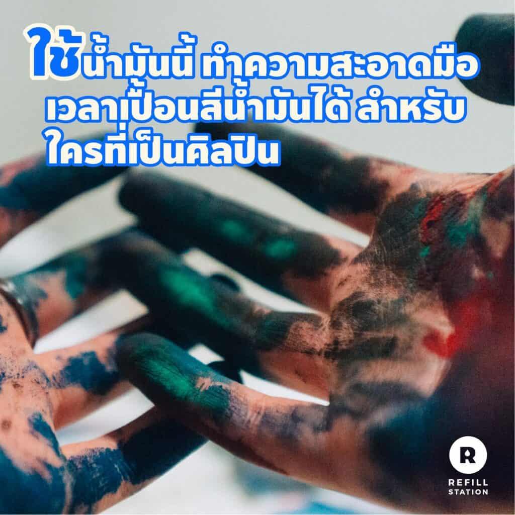 ทำความสะอาดมือ เมื่อเปื้อนสีน้ำมัน