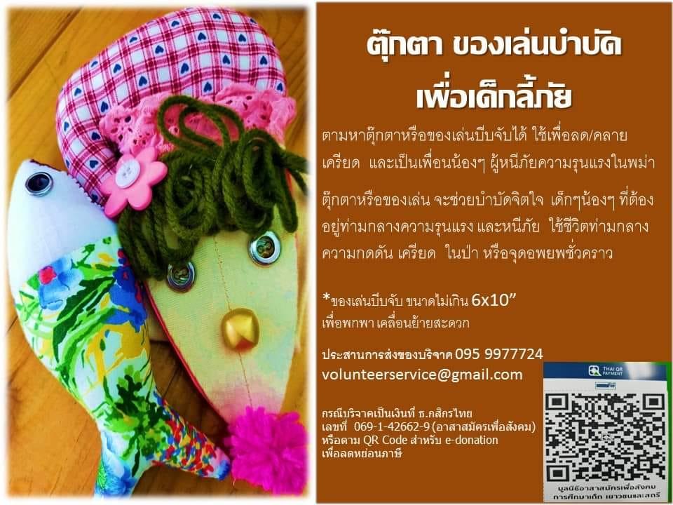 ตุ๊กตา ของเล่นบำบัด เพื่อเด็กลี้ภัย